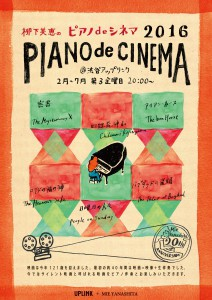 PianoDeCinema_0125OL-01-424x600