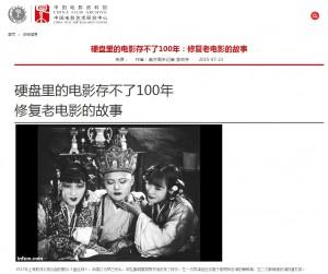 『盤絲洞』(1927年)の一場面。中国電影資料館のサイトから。