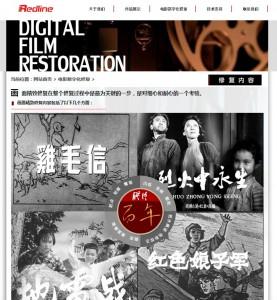 デジタル復元のワークフローを解説する鴻視線科技(北京)有限公司のサイトから。