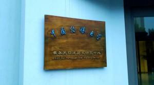 崔永元口述歴史研究中心の看板(中国伝媒大学のブログから)