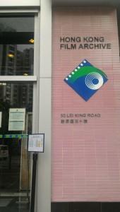 香港電影資料館