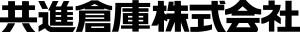 共進倉庫ロゴ株あり(黒)