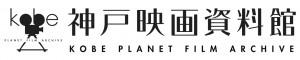 kobe_planet_film_archive