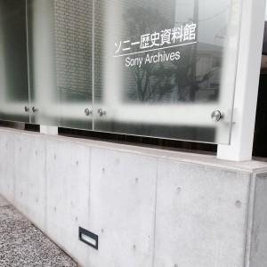 ソニー歴史資料館の入口